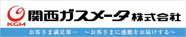 関西ガスメータ株式会社