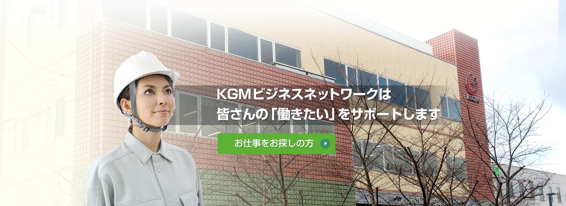 KGMメインイメージ