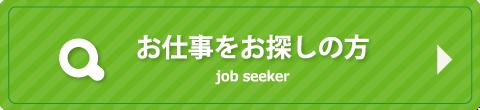 お仕事をお探しの方